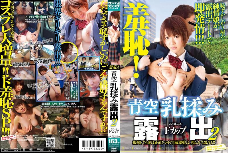 [SVDVD-200] 羞恥!青空乳揉み露出 2 日本成人片库-第1张