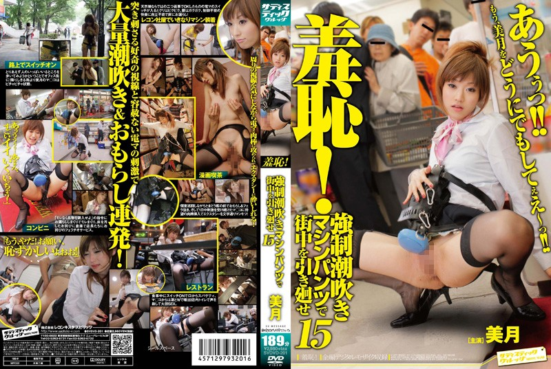 SVDVD-201 Shame! 15 Mizuki Murder Pull The Pants In The City On The Machine Forced Squirting - miduki, Humiliation, abuse