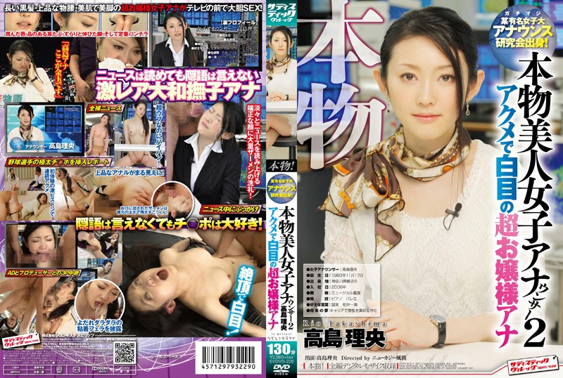 SVDVD-229 Real! Ultra-white Princess Ana Rio Takashima 2 Acme Female Announcer Real Beauty