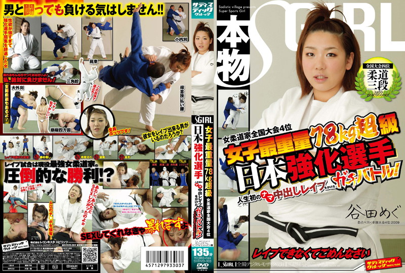 SVDVD-303 女子最重量78kg超級 女柔道家全国大会4位 日本強化選手 人生初のナマ中出しレイプをかけたガチバトル!レイプできなくてごめんなさい