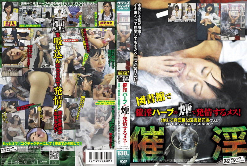 SVDVD-305 Female in heat in the smoke herbal aphrodisiac aphrodisiac!Want a thick penis drooling even modest librarian serious!-167530