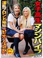 Japanese Gardener Sister Horny Blonde School Girls International Vibe Machine