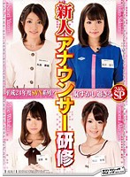 Image SVDVD-324 FY2012 SVN Series!Training Rookie Announcer Too Shy