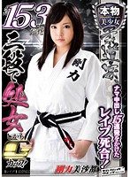 SVDVD-352 Shigo rape obtained by multiplying the 15 volley out real girl judo, raw NOW! Moreover, G-cup virgin bunk But height 153cm!