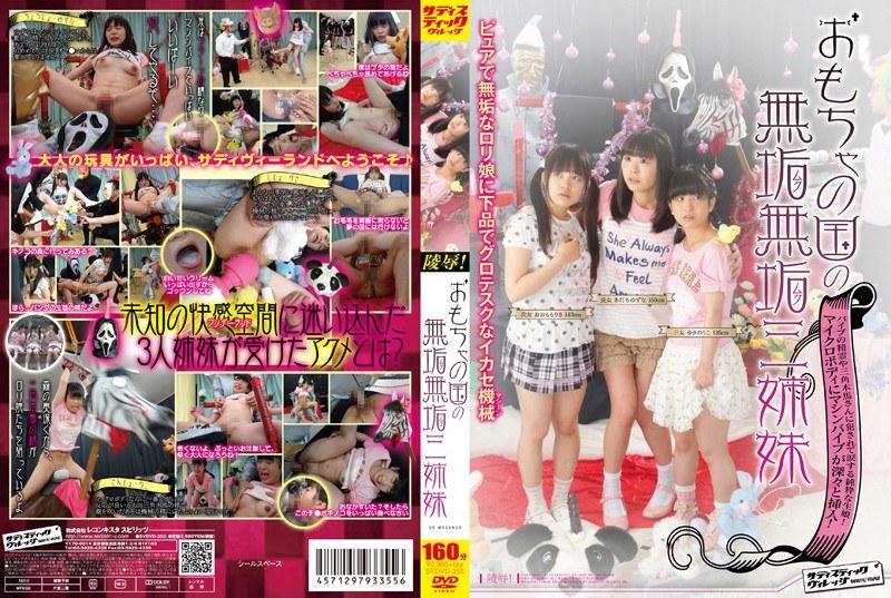 svdvd355 おもちゃの国の無垢無垢三姉妹