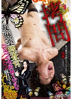 SVDVD-363 Torture Woman Narco Hyper Domination Hemp Month Marie-162916