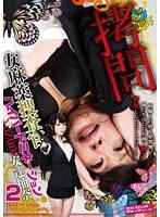 SVDVD-365 Torture Woman Narco Hyper Domination 2 Adachi Yuzu Nana-162586