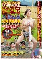 淫欲露出 ビッグバンローター×人妻温泉  羞恥を楽しむ温泉旅行カップル