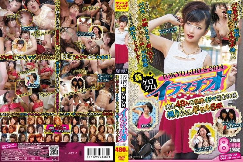 [SVDVD-389] TOKYO GIRLS 2014 新ゲロゲロイラマチオ 過去49人の壮絶イラマ完全収録+撮りおろしギャル5匹