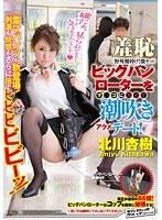 SVDVD-391 Shame!Koshikudake Outdoors!Squirting Acme Dating Put To Co ○ Ma Deep-rotor Yaba Big Bang! 7 Kitagawa Anju-160034