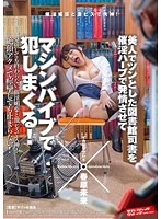 SVDVD-393 - Spree Committed In The Machine Vibe And Is Allowed To Estrus In Aphrodisiac Herbs The Librarian Was Pungent With A Beautiful Woman! Sunohara Future