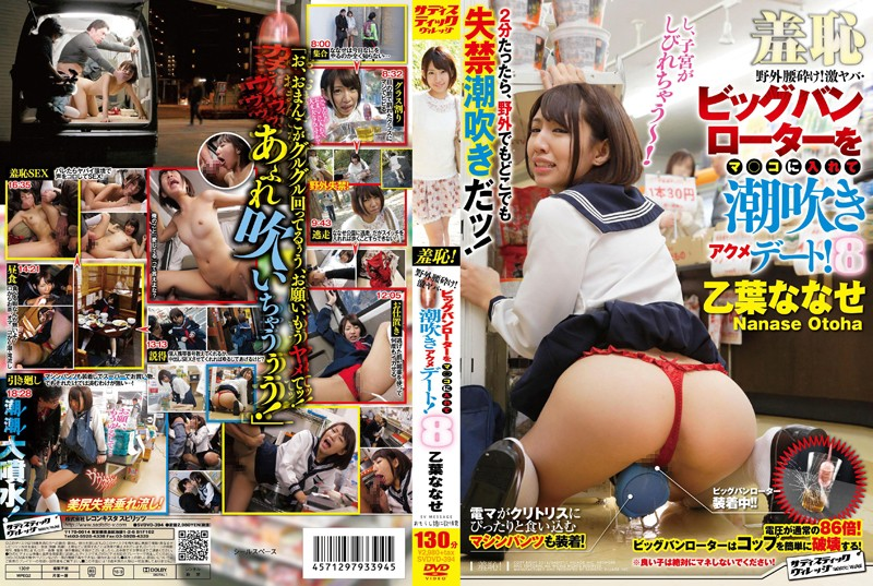 SVDVD-394 - Shame!Koshikudake Outdoors! Squirting Acme Dating Put To Co ○ Ma Deep-rotor Yaba Big Bang! 8 Otoha Nanase