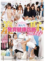 Watch SVDVD-406 2014 Spring Shame Freshman Growth Health Diagnosis