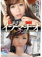 SVDVD-422 - Rape!F-cup School Girls Forced Deep Transformer