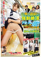 SVDVD-433 - Shame! Forced Orgasms Acme & Tide In Public!The Hikimawase The City To Put In Co Ma Bang Rotor Breaks