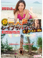 SVDVD-438 - Woman Who Had Been Left In New Uninhabited Rape Survival Hell Of 48 Hours To Flee Location Not Come Also Welcomed Also The Island Gets Fucked Many Times! No Man's Island! ! Hitomi Madoka