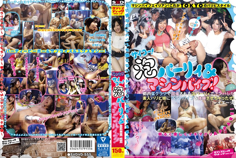 SVDVD-555 Soooo!Foam Paryi & Machine Vibe!I Had To Experience The Machine Vibe To Amateur Paripi Daughter That Was Wrecked In The Foam Paryi To Be Held In Tokyo Certain Club!Ie'!