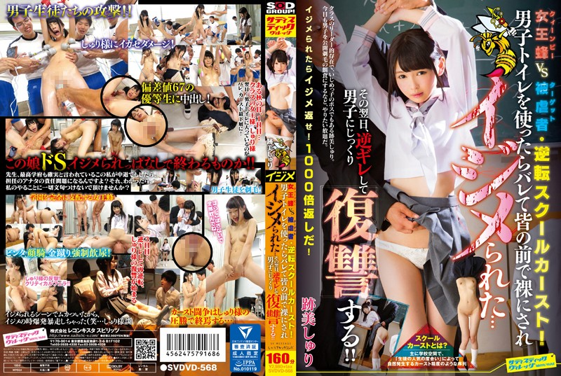SVDVD-568 The Queen Bee (Queen Bee) Vs Masochism's (Target) And Reverse School Caste!Is If I Use The Men's Toilet On Barre Naked In Front Of Everyone Was Bullying … The Next Day, Carefully To Take Revenge On The Men's And Misplaced Anger! ! Atobi Sri