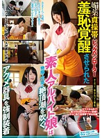 SVDVD-572 Amateur Part-time Job Daughter Was Allowed To Aphrodisiac Chastity Belt × Big Bang Rotor Shame Awakening Forced Wearing The Acme Instrument In Place That Does Not Stay Is A Family Restaurant In The Invasion Who Blow The Climax Tide Many Times In The Shadows