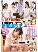 SVDVD-576 I Was For A Rookie Nurse Assigned To The Semen Collection Room Of Infertility Treatment Center …