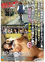 "SVDVD-591 Les Kidnapping The School Girls Of The Countryside Of The Princess School ○-flops, His Daughter And Les ○ Flops Threatened ""'ll Be Cum And Do Not Call In Right Now Phone A Cute Daughter Than You"" To The Ejaculation Just Before Let Me Brought A Friend, And Eventually Put In All Raw! Six"