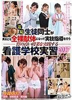 羞恥 生徒同士が男女とも全裸献体になって実技指導を行う質の高い授業を実践する看護学校実習2017 SVDVD-606画像