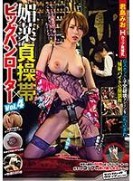 媚薬貞操帯×ビッグバンローター Vol.4 君島みお Hカップ美爆乳 SVDVD-660画像