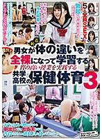 羞恥 男女が体の違いを全裸になって学習する質の高い授業を実践する共学高校の保健体育3 SVDVD-684画像