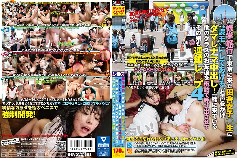 SVDVD-688 修学旅行で東京に来た田舎女子○生に'読モ'にしてあげる、と声をかけダマしナマ中出し!一緒に来ている他のクラスのお友達を電話で呼び出させてその娘も連鎖レ○プ4