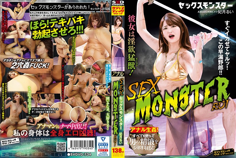 SVDVD-734 SEX MONSTER RUI Sex Monster Rui Uzuki