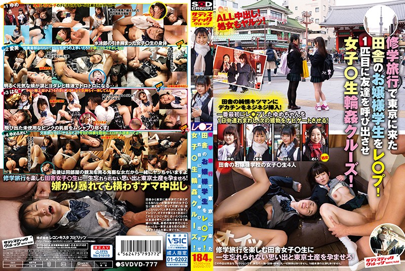 SVDVD-777 A Young Lady Student From The Country Who Came To Tokyo On A School Trip! Let's Call A Friend To The First Animal And Girls ○ Live Wheel ● Cruise!