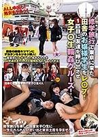 修学旅行で東京に来た田舎のお嬢様学生をレ○プ!1匹目に友達を呼び出させ女子○生輪姦クルーズ! SVDVD-777画像