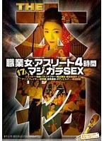 「THE本物!職業女・アスリート4時間 17人 マジ・ガチSEX」のパッケージ画像