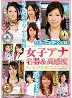 「女子アナ名器&高感度ランキング2013」のパッケージ画像