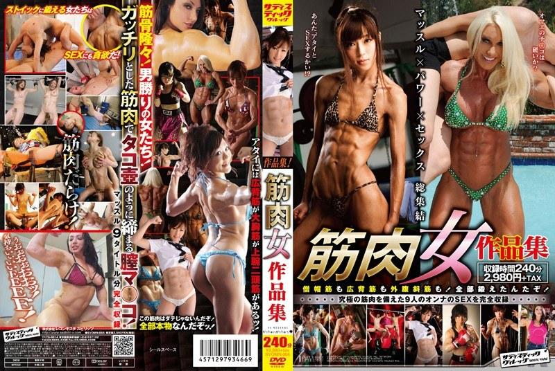 Best SVOMN-066 Muscular Women Works  Muscle  Omnibus