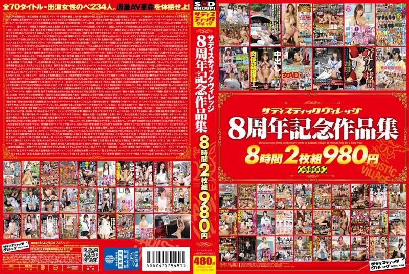 [SVOMN-080] サディスティックヴィレッジ 8周年記念作品集 8時間2枚組980円 SVOMN 縛り・緊縛 ベスト・総集編 4時間以上作品