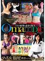 アスリートたちの欲望に忠実なSEX Omanpic「オマンピック」18選手・4時間・2980円