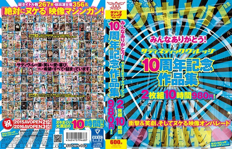 みんなありがとう! サディスティックヴィレッジ 10周年記念作品集 2枚組10時間980円!