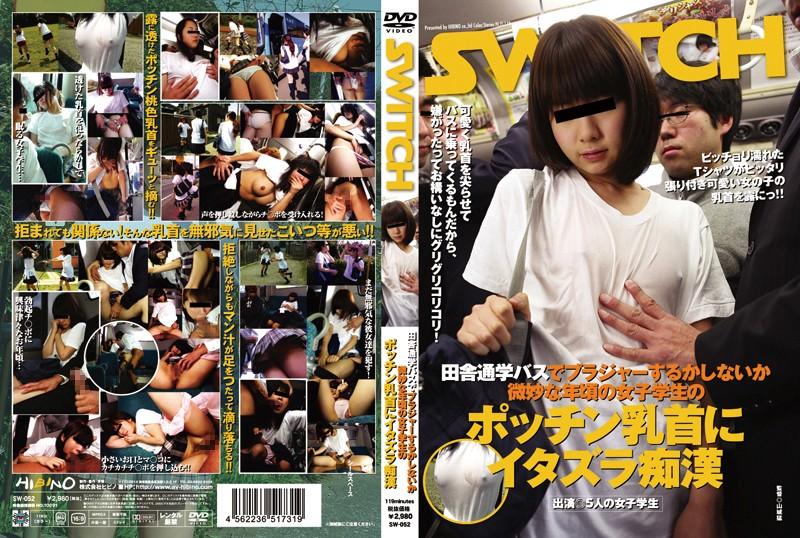 SW-052 田舎通学バスでブラジャーするかしないか微妙な年頃の女子学生のポッチン乳首にイタズラ痴漢