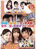 SNSで知り合ったエッチ大好き女子○生と青春オフパコ動画 SW-703画像