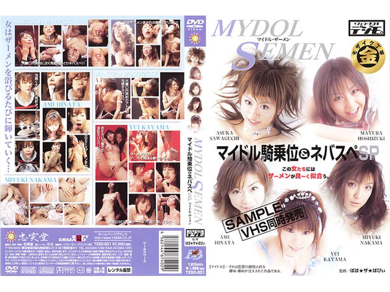 TZSD-001 マイドル ザーメン ~マイドル騎乗位&ネバスペSP~