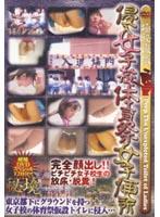 「極秘盗撮 侵入女子校体育祭女子便所 1」のパッケージ画像