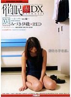 催眠 赤 DX 16 スーパーmc編