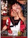 催眠 赤 DX 39 スーパーmc編