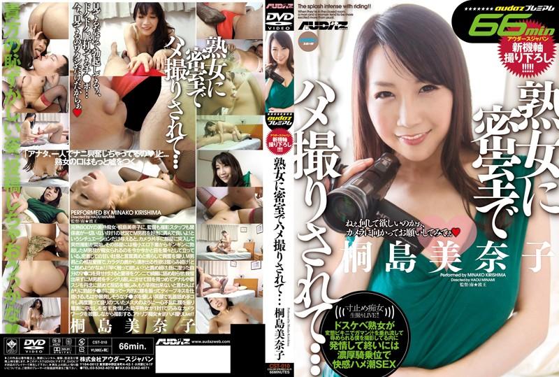[CST-010] 熟女に密室でハメ撮りされて… 桐島美奈子