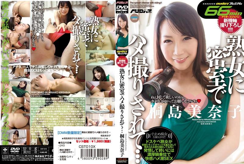 熟女に密室でハメ撮りされて… 桐島美奈子 パンティと生写真付き