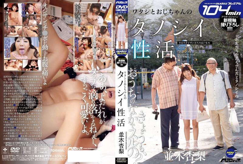 [CST-021] ワタシとおじちゃんのタノシイ性活 アウダースジャパン