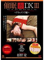 「催眠 赤 DX3 ドキュメント編 (廉価版) 姫野愛」のパッケージ画像