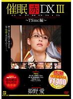「催眠 赤 DX3 TSmc編 (廉価版) 姫野愛」のパッケージ画像