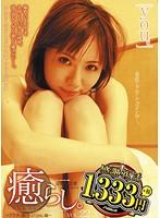 癒らし。VOL.22 (廉価版) you.